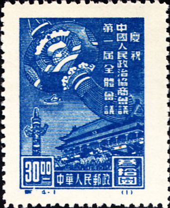 Chinese People's Republic SG1401 Sc1